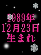 1989年12月23日生まれ