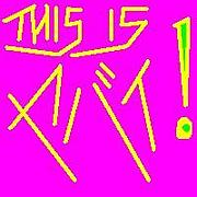 ★☆This is ヤバい!☆★