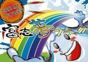 富志夢フラッグ・2006