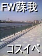 FW蘇我☆コスプレイベント