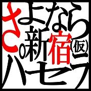 『さよなら新宿パセラ(仮)』