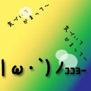 |ω・`)ノ ココヨー