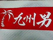 貝塚から九州へ愛をこめて