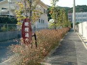 ★上五島高校♪53回生★