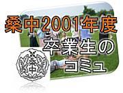 桑中学校2001年卒業生のコミュ