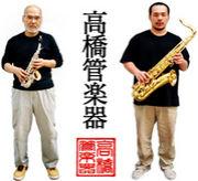 高橋管楽器