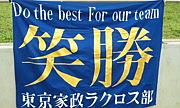 東京家政大学ラクロス部2011