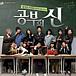 韓国ドラマ「勉強の神」