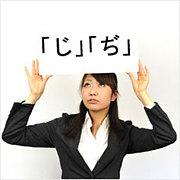 「じ」→「ぢ」に違和感