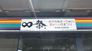 ∞祭&すごはち→DVD&Blu-ray化