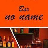 荻窪 Bar no name