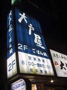■大戸屋■