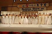 新潟青陵短大ファッションショー