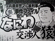 週刊実話!猿田昭彦