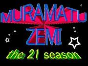 第21期 ムラマツゼミ