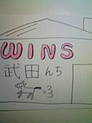 WINS武田ん家