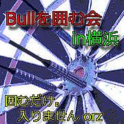 ブルを囲む会in横浜