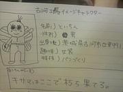 ☆山崎製パン古河工場★