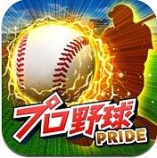 プロ野球 プライド
