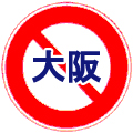 【また】アンチ大阪【大阪か】
