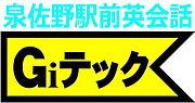 大阪/泉佐野駅前英会話:Giテック