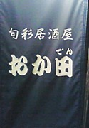居酒屋 おか田