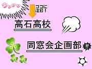 びば☆同窓会♪♪ 〜たか高編〜