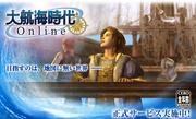 大航海時代 エウロス