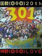 国教20th〜ここが私達の楽園〜