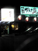 味のがんこ炎〜岡崎土井町店〜