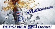 ペプシネックス (PEPSI NEX)