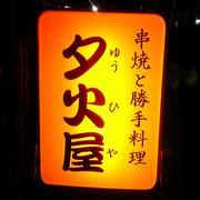 夕火屋(ゆうひや)@ 梅ヶ丘