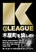 K@LEAGUE