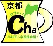 Cafe茶 中国語会話 京都
