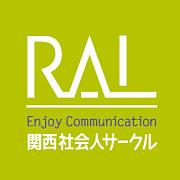 関西イベントサークル「RAL」
