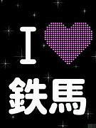 ★☆K軍団☆★