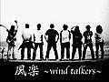 風楽〜wind talkers〜