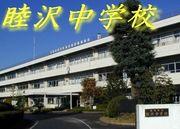 睦沢中学校