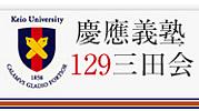 慶応義塾129三田会(1988年卒)