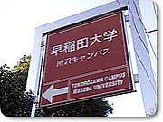 早稲田大学スポーツ科学部2009