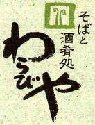 わらびや 小田急エース店
