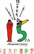 北九州演劇祭