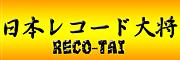 日本レコード大将