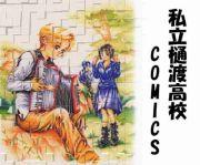 私立樋渡高校 COMICS