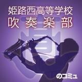 姫路西高等学校吹奏楽部