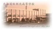 北海道紋別北高等学校