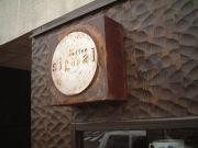 蕨のカフェ Signal を愛する会