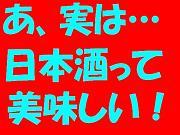 日本酒向上委員会