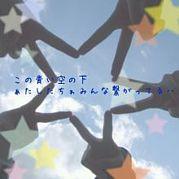 ナリミクと 〜my friends〜