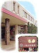 三鷹台幼稚園